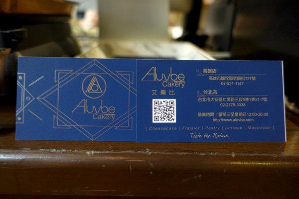 aluvbe cakery艾樂比台北店 (42).JPG