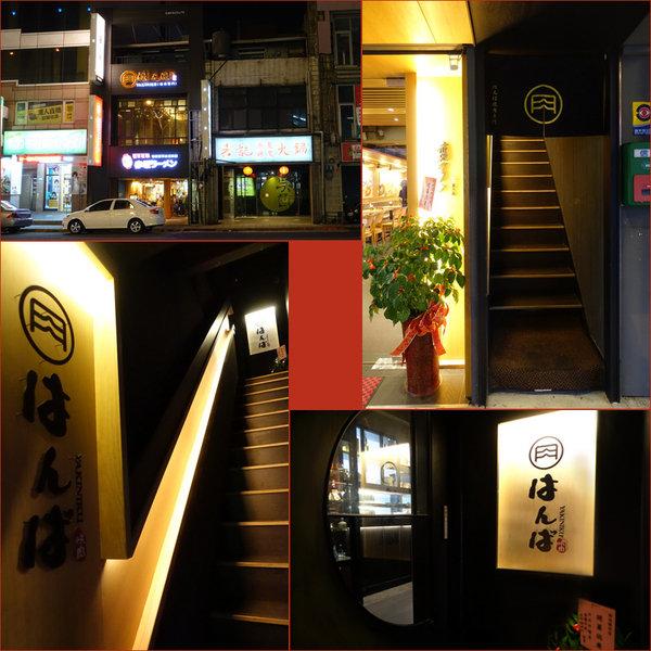 はんば燒肉專門 (2).jpg