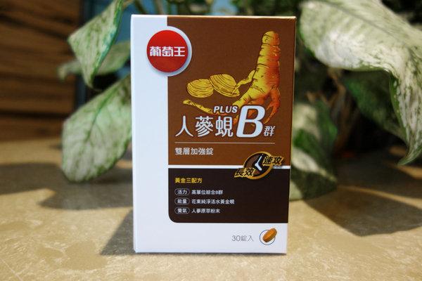 葡萄王人蔘蜆B群錠 (1).JPG