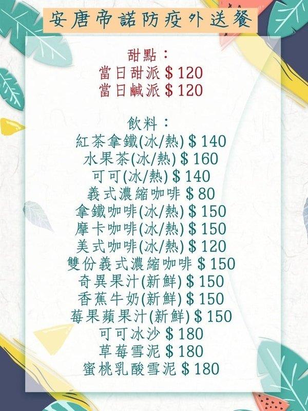 淡水新市鎮美食-安唐帝諾,淡水歐式手工麵包、防疫外送餐 (54).jpg