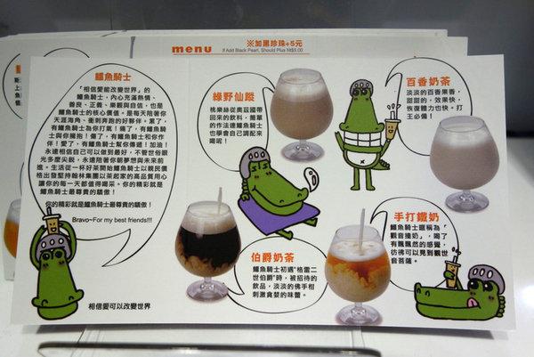 鱷魚騎士奶茶北車站前店 (9).JPG