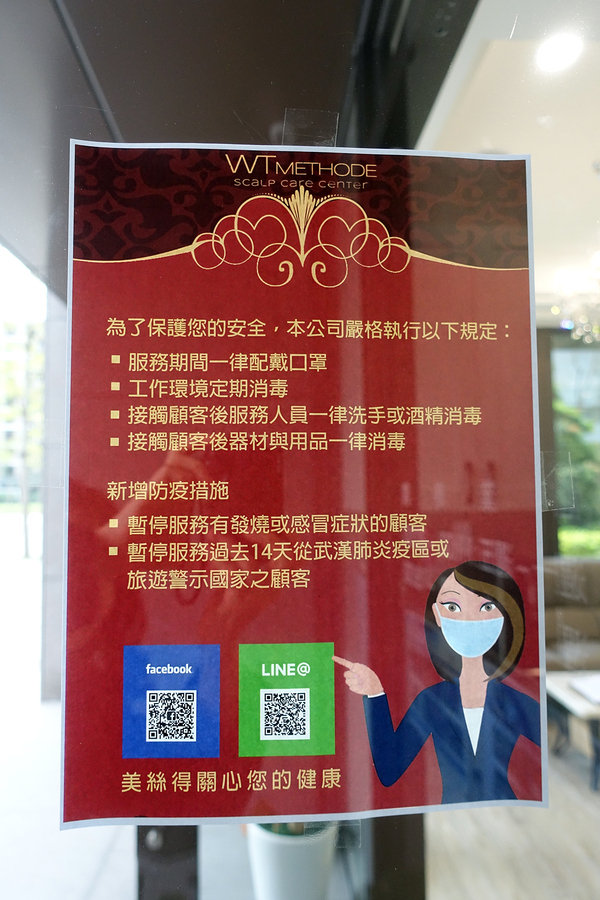 台北頭皮護理,台北頭皮養護spa-WT Methode美絲得 (4).jpg