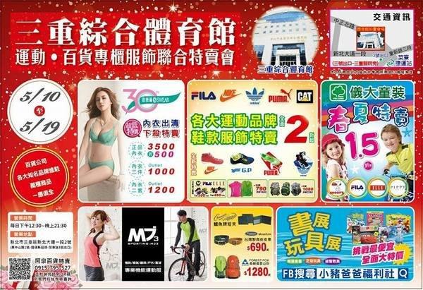 三重綜合體育館特賣會 (55).jpg