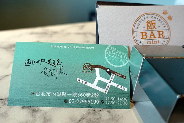 內湖飯bar (41).jpg