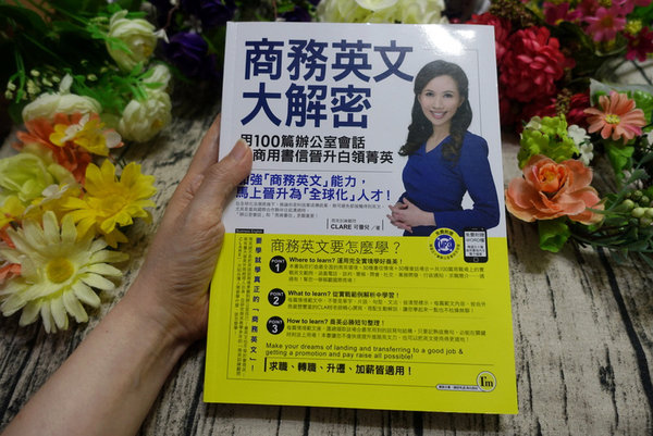 商務英文大解密 (15).JPG