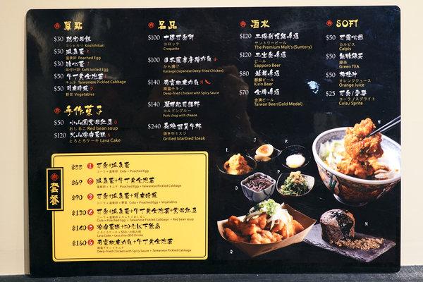 牛丁次郎坊蘆洲支店,高CP值蘆洲好吃丼飯 (10).jpg