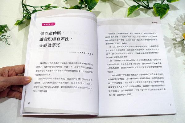 采實文化強核心.修體態.除贅肉.解痠痛,倒立逆伸展 (6).jpg
