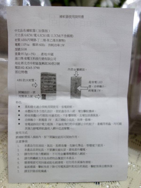 省電王 二代LED捕蚊燈 S108 (6).JPG