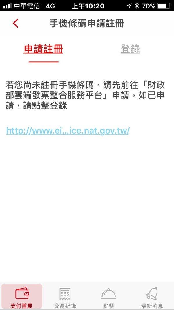 華銀行動銀行台灣pay行動支付 (21).jpg