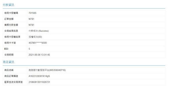 跑跑腿APP,防疫安心用的代買、代送、排隊代購平台 (15).jpg