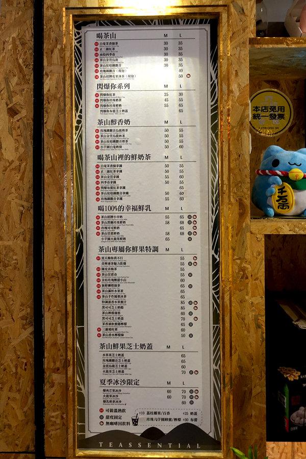 六張犁飲料店-茶山小飲料店,草本機能蛋做的好喝蛋蜜汁 (8).jpg