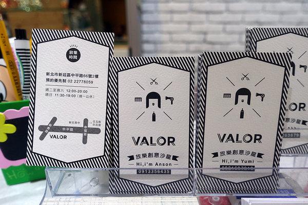 VALOR放樂創意沙龍 (54).jpg