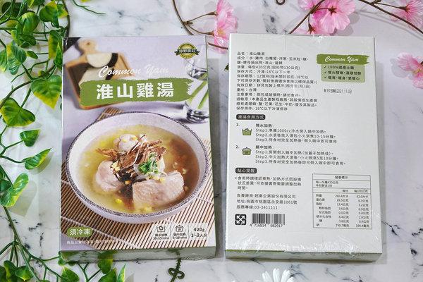 好吃冷凍雞湯包推薦-綠野農莊雞湯料理包、雞肉燥 (13).jpg