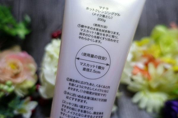 maNara溫熱卸妝凝膠 (4).jpg