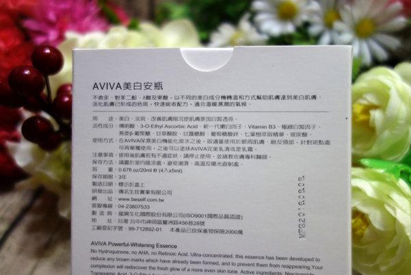 AVIVA美白安瓶AVIVA完美修護精華乳 (3).JPG