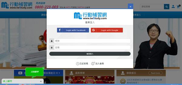 行動補習網 (14).jpg