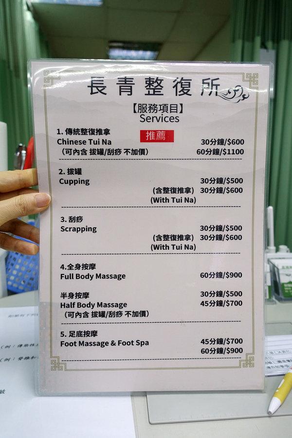 整復所台北-北投長青整復所,北投平價整復推拿 (12).jpg