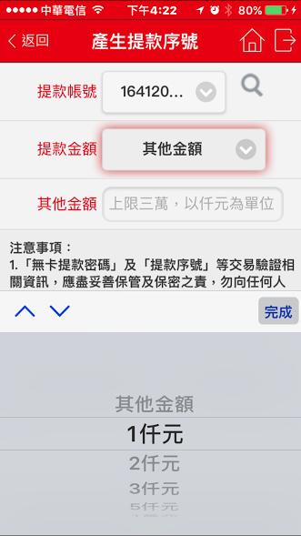 華南銀行智慧分行 (4).png