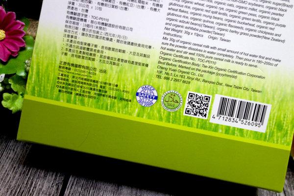 歐特有機青汁多穀奶 (7).JPG