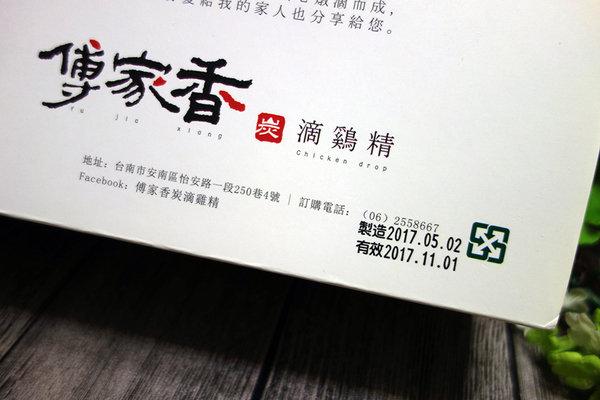 傅家香炭滴雞精 (5).JPG