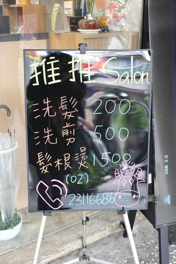 西門町美髮推薦-推推Hair Salon,平價西門染髮、西區護髮 (4).JPG