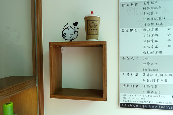 南京復興站飲料店,復興北路手搖杯-瑪軒德斯,中山飲料店 (4).jpg