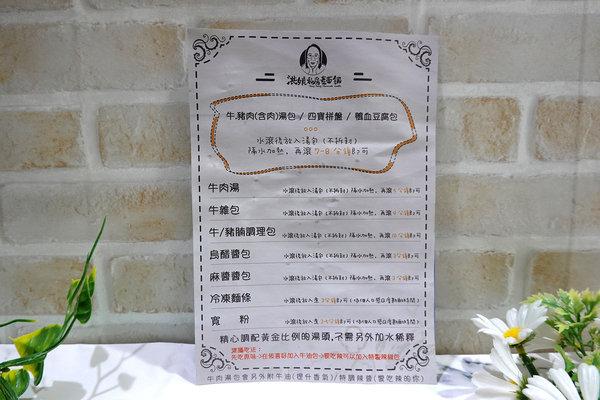 好吃宅配即食牛肉麵-紅娘私房麵舖,黃金比例湯頭冷凍牛肉麵 (5).jpg