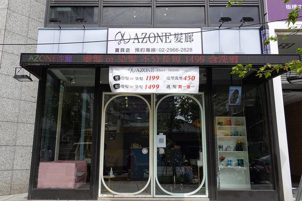 府中染髮推薦-AZONE髮廊,優質板橋平價剪髮、燙髮、染髮、護髮推薦 (2).jpg