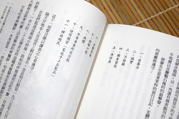 好人出版一個瑜伽行者的自傳,心靈成長書推薦 (12).jpg