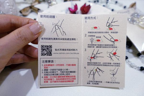 貼式耳環推薦-絢彩家黏貼式耳環,免穿耳洞無痛耳環 (5).jpg