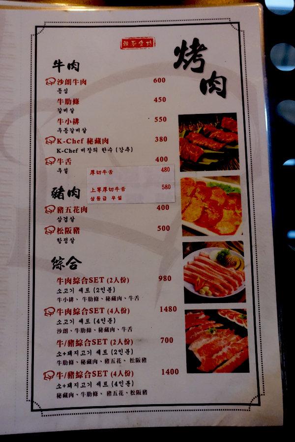 K-Chef  韓。食坊 (3).jpg