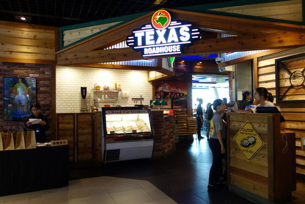Texas Roadhouse 德州鮮切牛排 (3).JPG