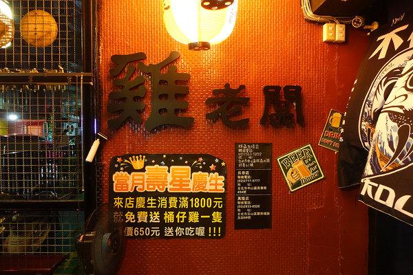 雞老闆桶仔雞林森五條店 (7).jpg