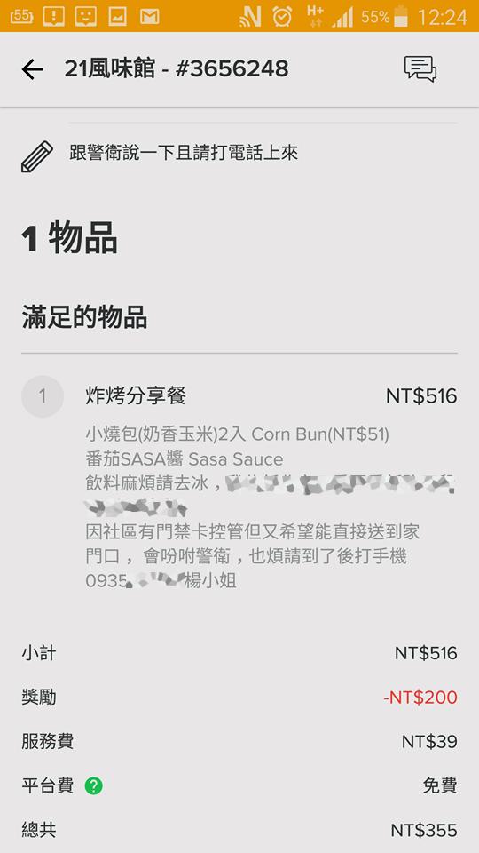 honestbee誠實蜜蜂 (31).png