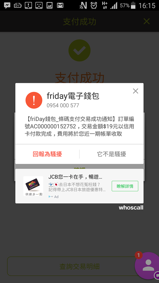 friDay錢包 (9).png