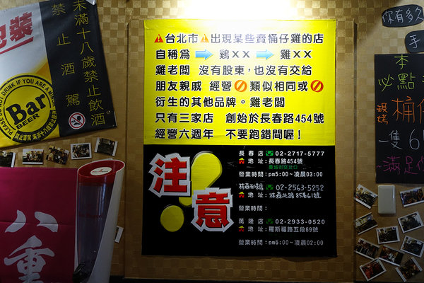雞老闆桶仔雞林森五條店 (14).jpg