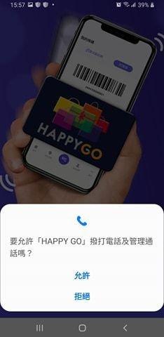 HAPPY GO Pay使用教學,最懂女人心的行動支付 (4).jpg