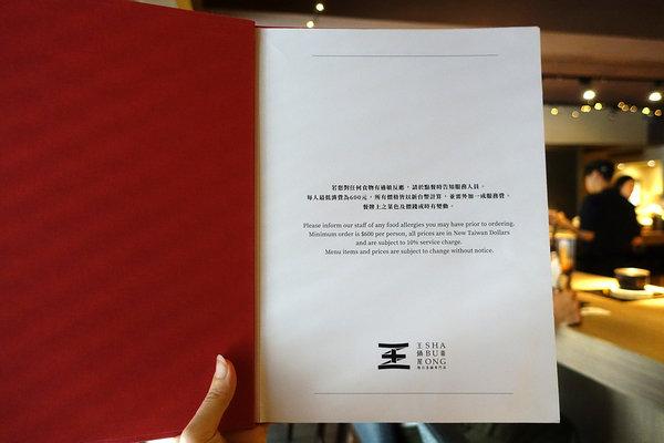王鍋屋-酸白菜鍋專門店shabu ong (12).jpg