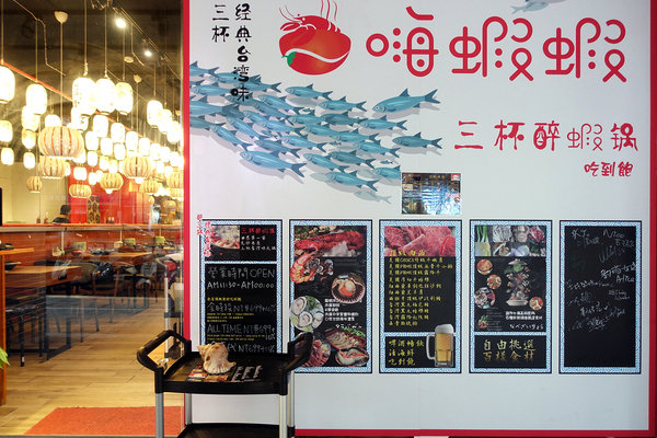 松江南京站聚餐火鍋吃到飽-嗨蝦蝦三杯醉蝦石頭鍋 (3).jpg