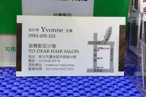 蘆洲美髮沙龍-迪薾髮型,專業平價蘆洲染髮、結構護髮推薦 (51).jpg