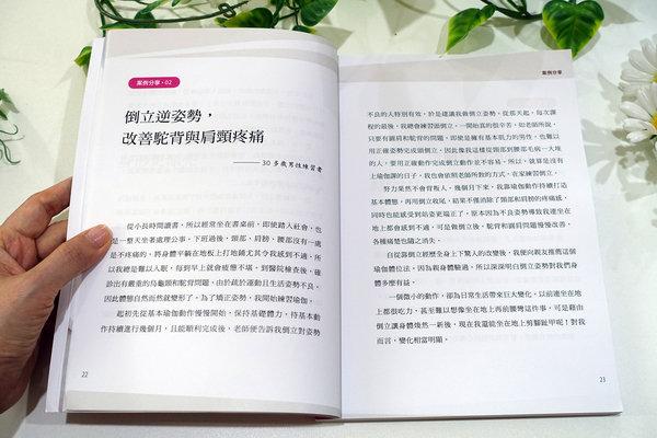 采實文化強核心.修體態.除贅肉.解痠痛,倒立逆伸展 (7).jpg