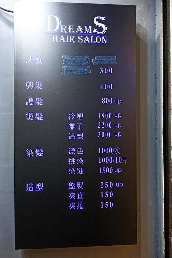 圓夢髮藝 (2).jpg