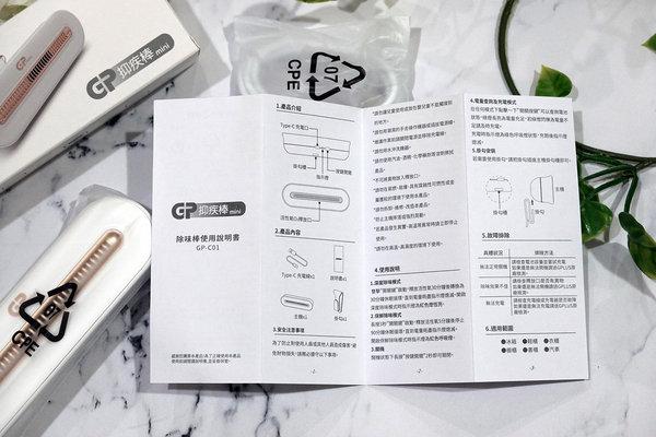 迷你臭氧機推薦-GP抑疾棒mini活氧抑菌除味棒 (5).jpg