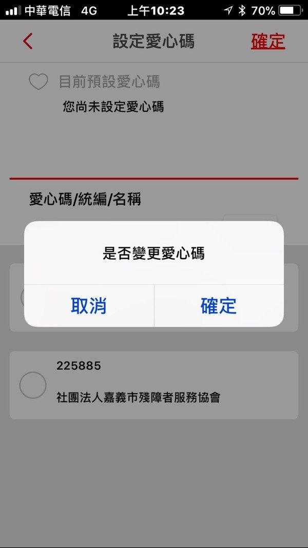 華銀行動銀行台灣pay行動支付 (26).jpg