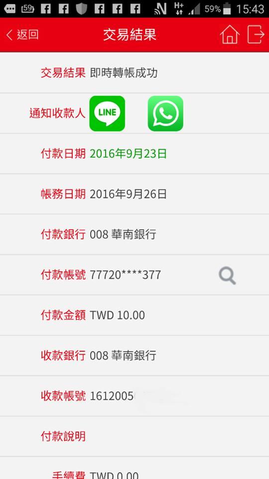 華南銀行SnY帳戶、華南行動網app (13).png