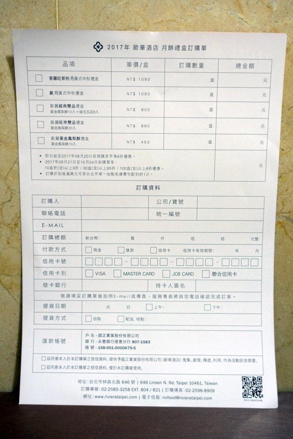 歐華普羅旺斯秋月廣式中秋禮盒 (38).JPG
