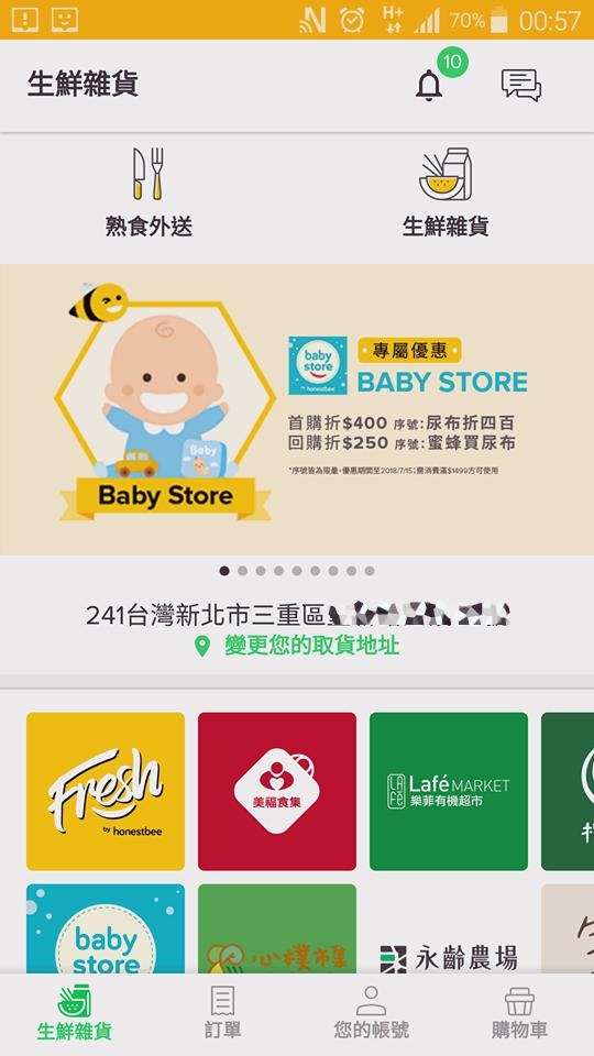 honestbee誠實蜜蜂 (12).png