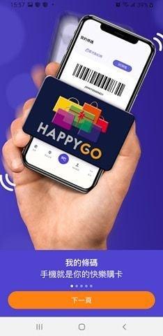 HAPPY GO Pay使用教學,最懂女人心的行動支付 (3).jpg