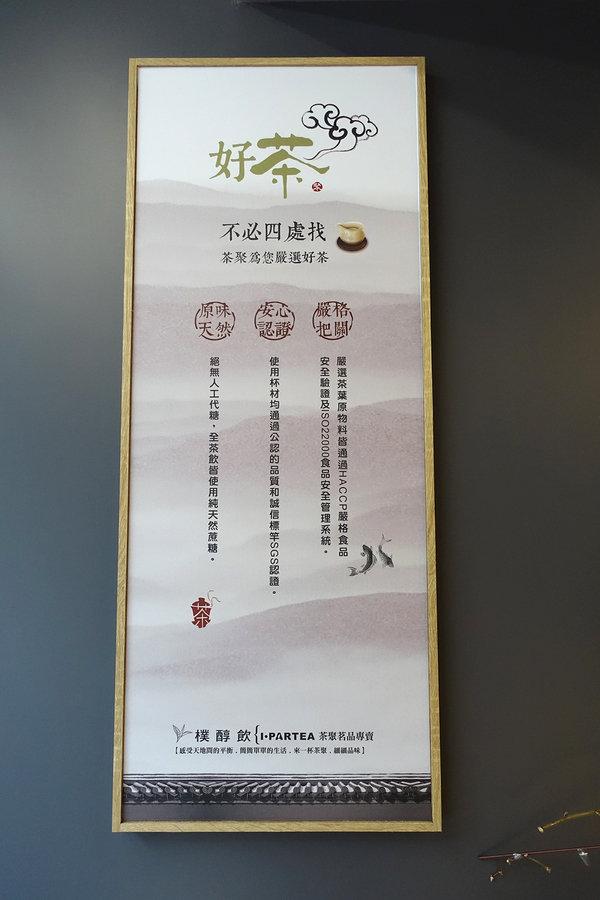 南京三民站飲料店-茶聚茗品,南京三民手搖杯 (4).jpg