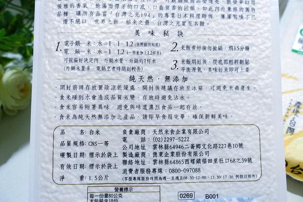 台灣米推薦-天然米食台灣之光194 (5)A3.jpg